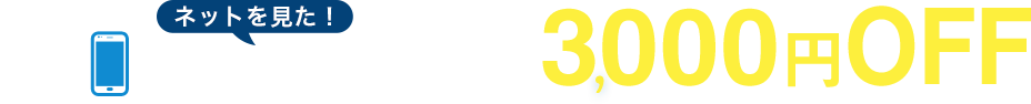 「ネットを見た!」でWEB限定特別割引3,000円OFF