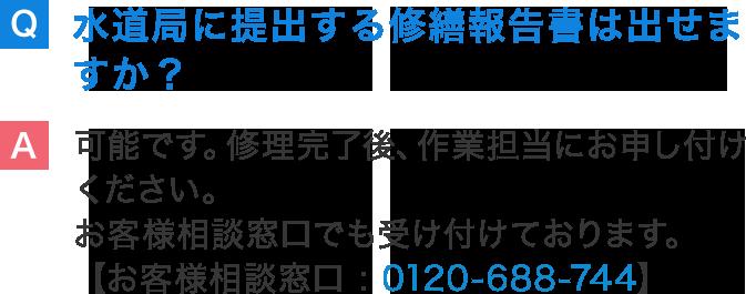 東京都水道局に提出する修繕報告書は出せますか?